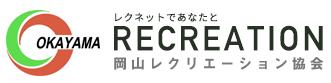 岡山県レクリエーション協会